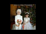 «Новый год в детском саду» под музыку Элвин и Бурундуки - Gingle Bells - С Наступающим Новым годом !!!. Picrolla