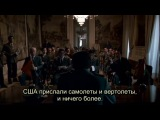 Че Часть вторая  Che Part Two 2008